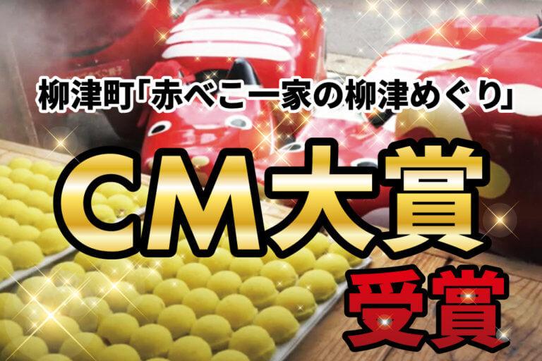 「ふくしまCM大賞」柳津町が大賞受賞!