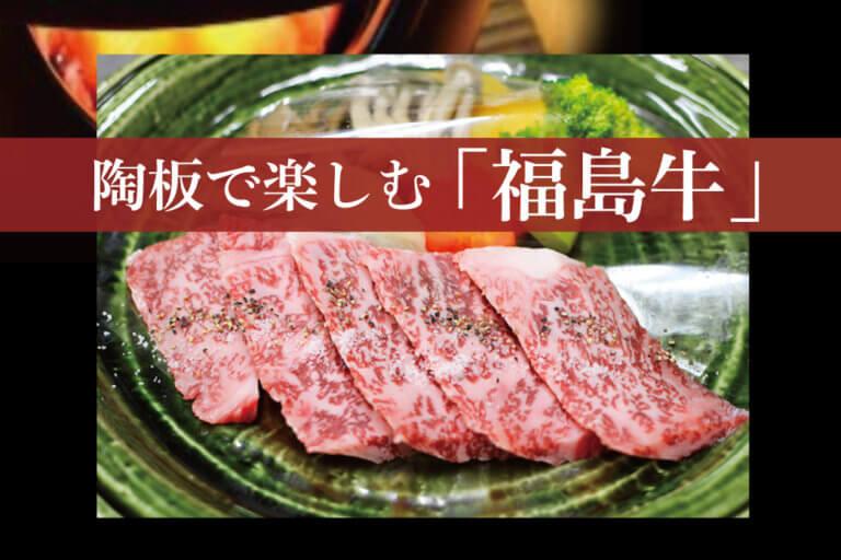 陶板で楽しむ「福島牛」