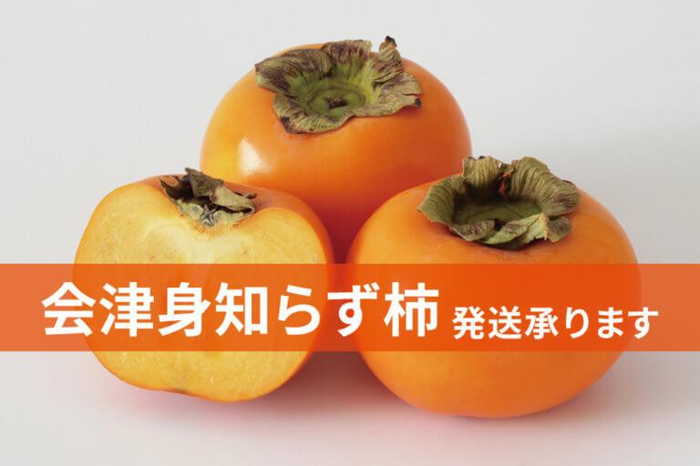身知らず柿の発送を承ります!