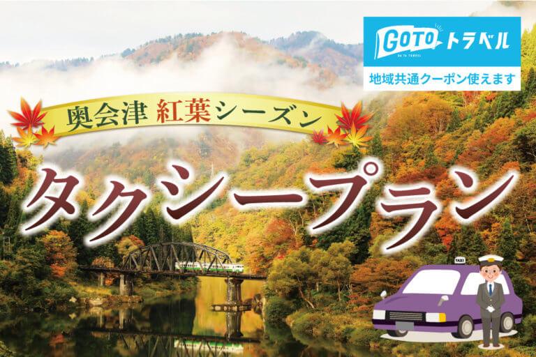 紅葉シーズンの観光タクシープラン