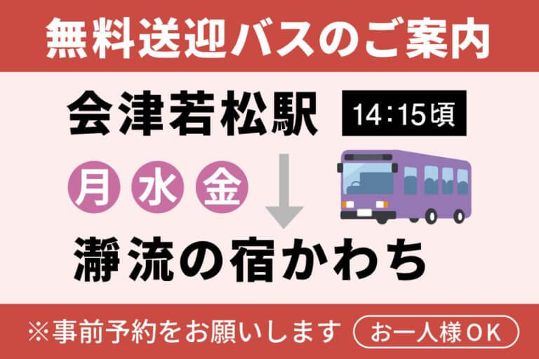 会津若松駅より無料送迎のご案内