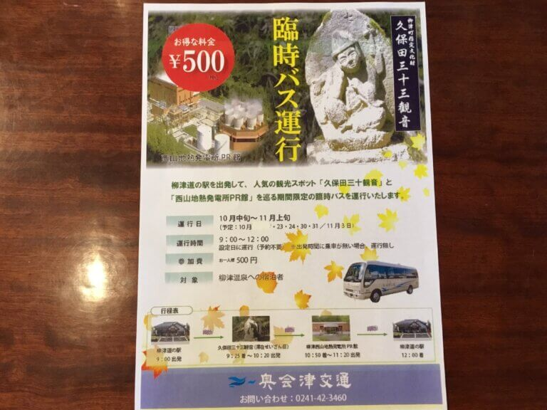 柳津周遊旅行・・なんと500円の旅!!