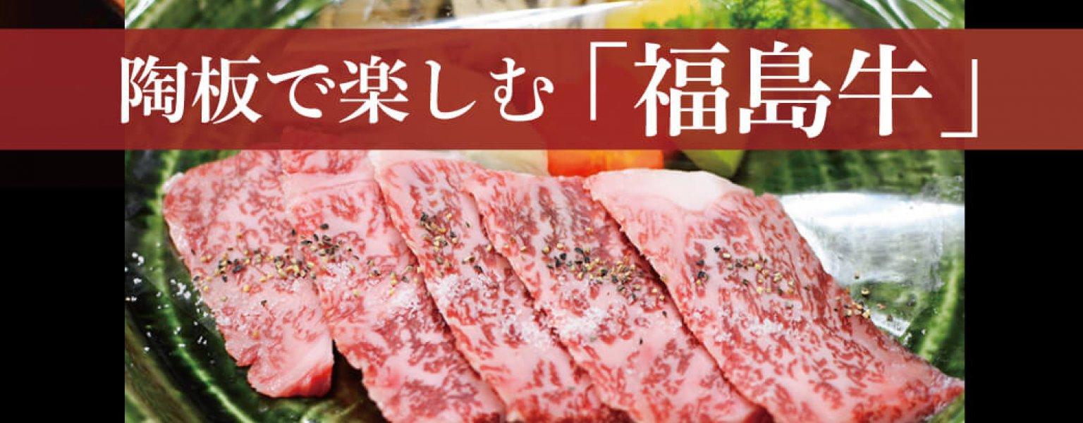 fukushimaushi