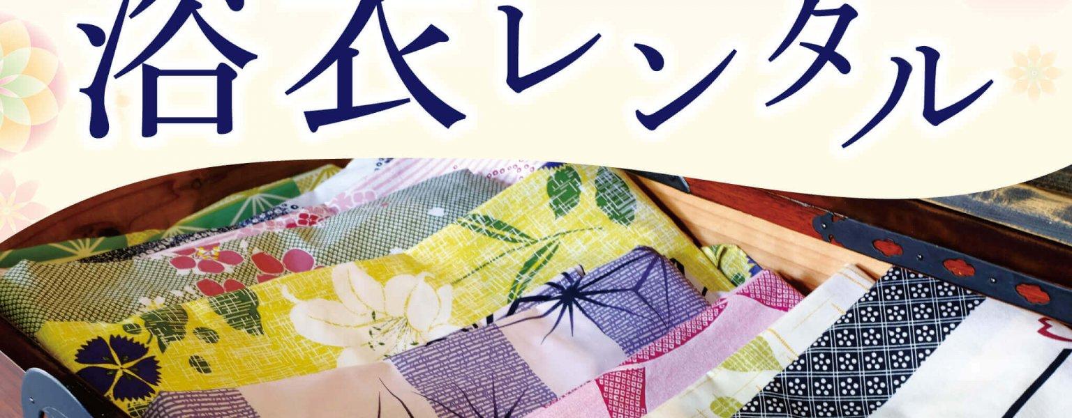 yukata_e