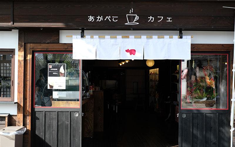 あかべこカフェ