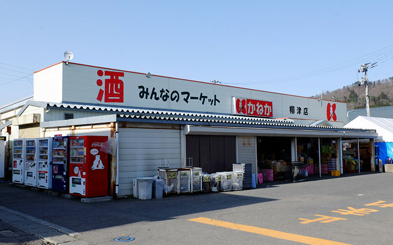 スーパーかねか柳津店