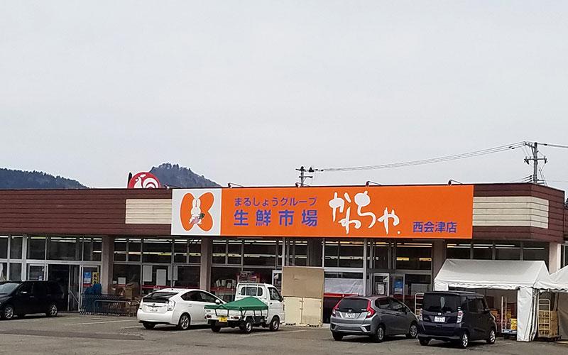 スーパーかわちや西会津店